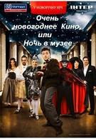 Очень новогоднее кино, или Ночь в музее (2007)