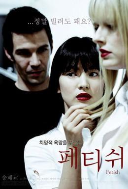 Постер фильма Фетиш (2008)