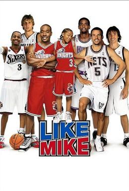Постер фильма Как Майк (2002)
