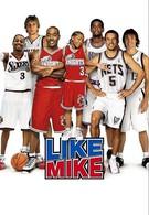 Как Майк (2002)