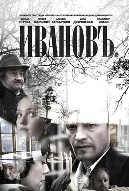 Постер фильма Ивановъ (2009)