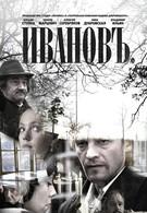 Ивановъ (2009)
