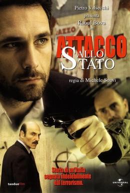Постер фильма Политическая мишень (2006)