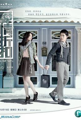 Постер фильма 50% скидка на любовь (2010)