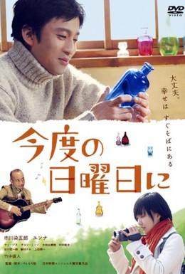 Постер фильма В следующее воскресенье (2009)