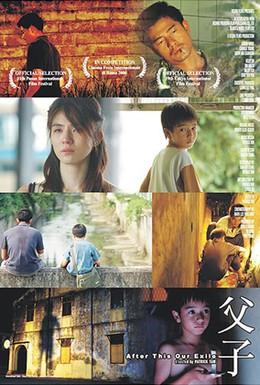 Постер фильма Отец и сын (2006)