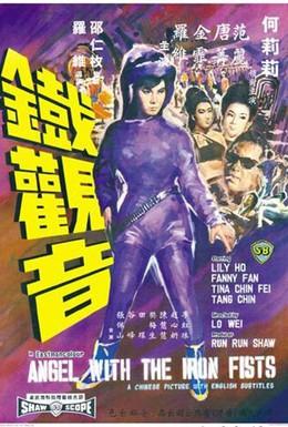 Постер фильма Ангел с железными кулаками (1967)
