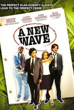 Постер фильма Новая волна (2006)