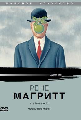 Постер фильма Рене Магритт (1978)