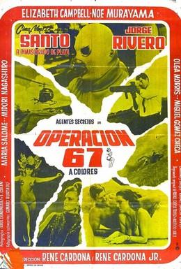 Постер фильма Операция 67 (1967)
