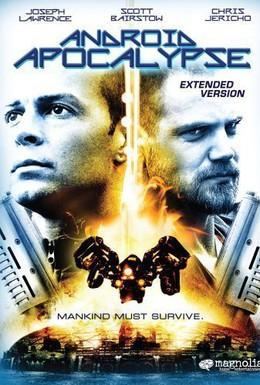 Постер фильма Враги (2006)