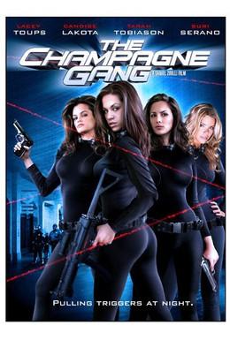 Постер фильма Банда Шампанского (2006)