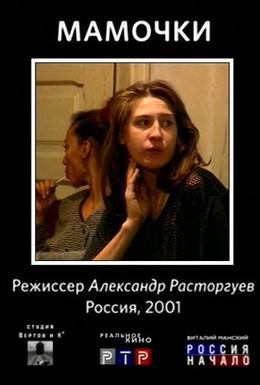 Постер фильма Мамочки (2001)