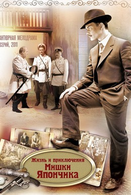 Постер фильма Жизнь и приключения Мишки Япончика (2011)
