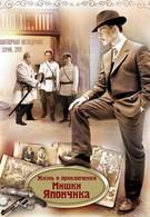 Жизнь и приключения Мишки Япончика (2011)