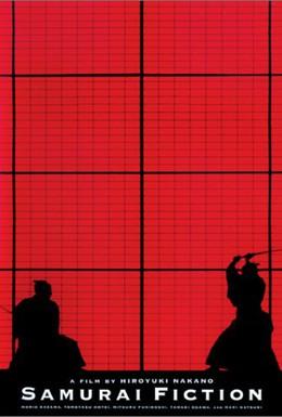 Постер фильма Самурайская история (1998)