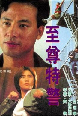 Постер фильма Агент Интерпола (1992)