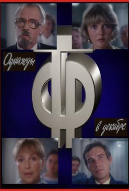 Постер фильма Однажды в декабре (1988)