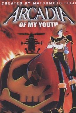 Постер фильма Аркадия моей юности (1982)