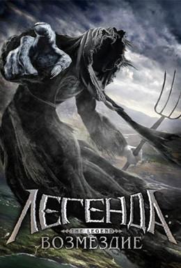 Постер фильма Легенда: Возмездие (2006)