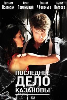 Постер фильма Последнее дело Казановы (2011)