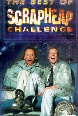 Постер фильма Супервойны на свалке (2003)