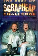 Супервойны на свалке (2003)