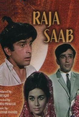 Постер фильма Ради любви (1969)
