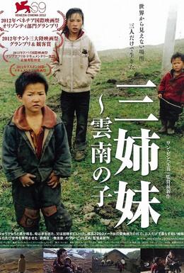 Постер фильма Три сестры (2012)