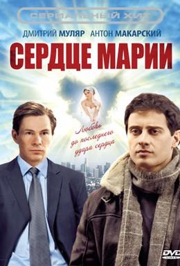Постер фильма Сердце Марии (2010)