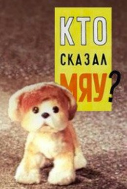 Постер фильма Кто сказал мяу? (1962)