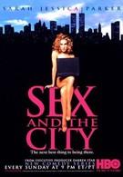 Секс в большом городе (1998)