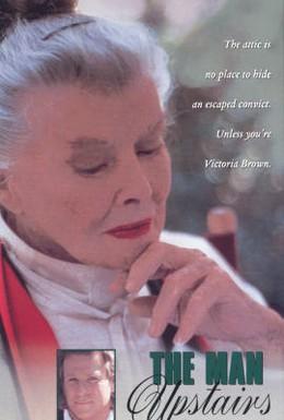 Постер фильма Мужчина этажом выше (1992)
