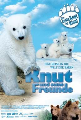 Постер фильма Кнут и его друзья (2008)