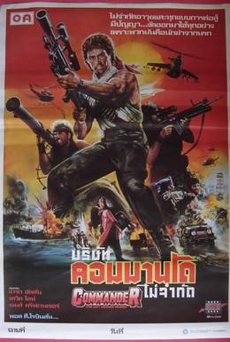 Постер фильма Последний американский солдат (1988)