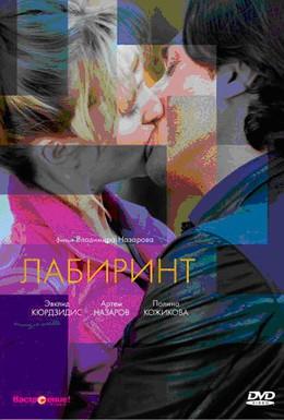Постер фильма Ты сверху, я снизу (2007)