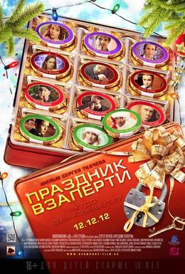 Постер фильма Праздник взаперти (2012)