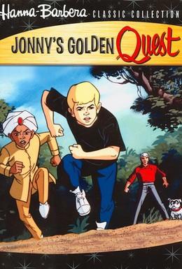 Постер фильма Золотое приключение Джонни Квеста (1993)