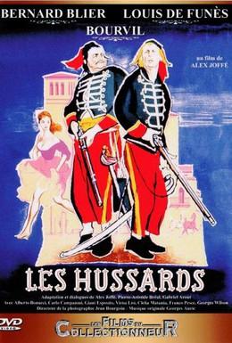 Постер фильма Гусары (1955)