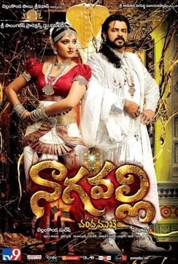 Постер фильма Наагавалли (2010)