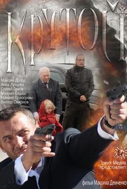 Постер фильма Крутой (2012)