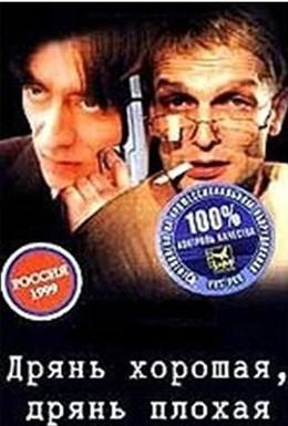 Постер фильма Дрянь хорошая, дрянь плохая (1998)