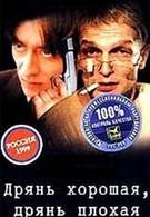 Дрянь хорошая, дрянь плохая (1998)