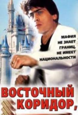 Постер фильма Восточный коридор, или рэкет по (1990)