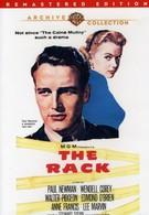 Дыба (1956)