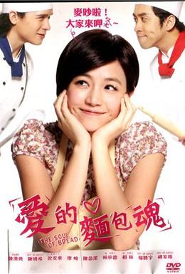 Постер фильма У хлеба есть душа (2012)