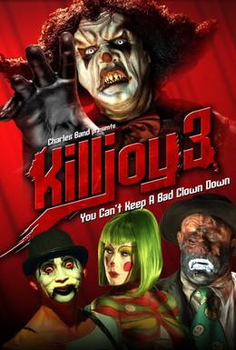 Постер фильма Убивать шутя 3 (2010)