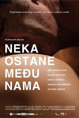 Постер фильма Только между нами (2010)