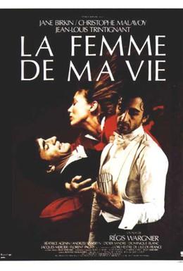 Постер фильма Женщина моей жизни (1986)