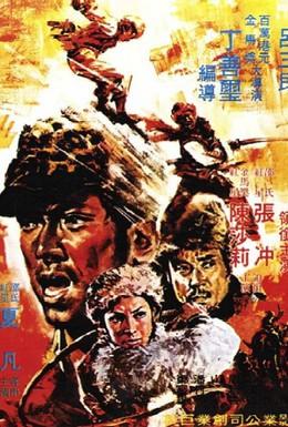 Постер фильма Львиное сердце (1972)